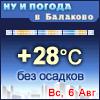 Ну и погода в Балаково - Поминутный прогноз погоды